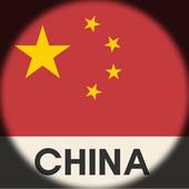 중국 국가정보 - 여행 비자 생활 물가 문화 1.0