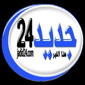 Jadid24 2.1.0
