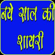 Happy New Year Hindi Shayari 2021 1.6
