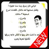 الش بنات ونكت مضحكة 2017 1.0