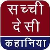 Desi Sachchi Kahaniya 2.0