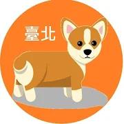 浪浪需要家 領養/認養/流浪 - 臺北的動物之家 2.9