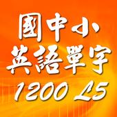 國中小英語單字1200 第5級 1.4