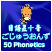 Japanese 50 Phonics ごじゅうおんず 2.3