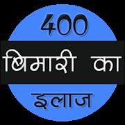 400 बीमारी का इलाज 3.0