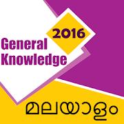 GK In Malayalam 2016 1.0
