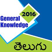 GK in Telugu 2016 2.0