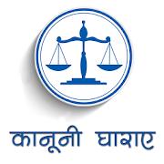क़ानूनी धाराए : Kanooni Dhara 1.3