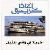 جريمة في وادي النيل 5.0