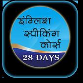 इंग्लिश स्पीकिंग कोर्स 28 दिन 1.0