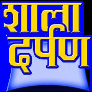 """Shaala Darpan """"शाला दर्पण"""" Rajasthan 2.1"""