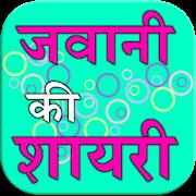 Best Hindi Shayari 2 2 APK Download - Android Lifestyle Apps
