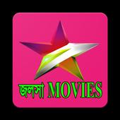Jalshamoviez Star Jalsha Serials & Movies Tips 1 0 APK
