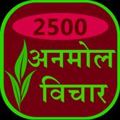 Anmol Vichar or Quotes (Hindi) 0.0.3