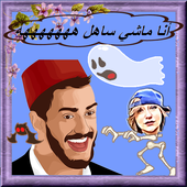 Game Save Saad Lamjarred jail 1.0