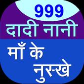 999 Dadi Nani Maa Ke Nuskhe 0.0.3