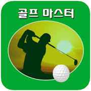 Golf Master - Video Lesson 1.4.5