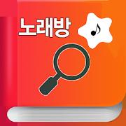 노래방 책 번호 찾기 - 금영 TJ 2.4.2