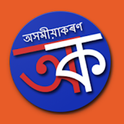Axomia Karan   Learn Assamese 5.1.2