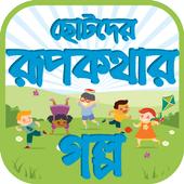 com.jituhasan.rupkothar_golpo 1.4