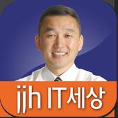 JJH 교수님의 기업체 특강 1.0