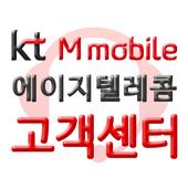 AgeTelecom 에이지텔레콤 고객센터 1.0
