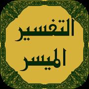 تفسير القرآن الميسر 1.1