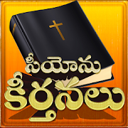 Andhra Kristhava Keerthanalu 3 0 APK Download - Android