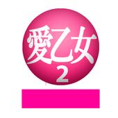 愛乙女☆DOLLのオールナイトニッポンモバイル 第2回