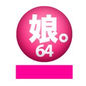 モーニング娘。'14のオールナイトニッポンモバイル第64回 1.0