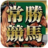 競馬予想アプリ 〜無料で掴む常勝への道〜 1.0