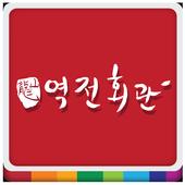 마포,공덕,맛집,역전회관,불고기,바싹,음식 4.9