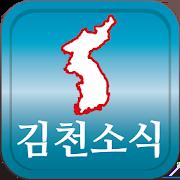 김천시 소식과 뉴스, 행사를 알려드립니다 6.0.7