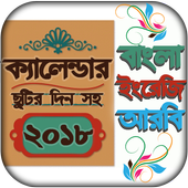 Bangla Calendar 2018 - বাংলা ক্যালেন্ডার 2018 1.4