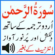 Surah Ar Rahman MP3 Offline 2 0 APK Download - Android Music