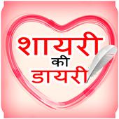 Shayari की Diary 1.0