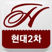 울산 동덕현대 2차아파트