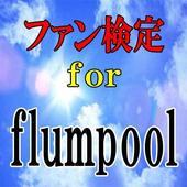 ファン検定 for flumpool(フランプール) 1.0.1