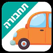 לימוד כלי תחבורה לילדים 1.5