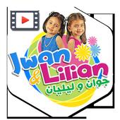 جديد فيديوهات جوان و ليليان بدون نت jwan & lilian 9.0