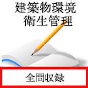 建築物環境衛生管理技術者 901100.3