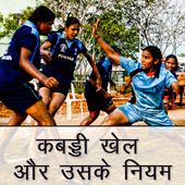 कबड्डी खेल और उसके नियम   How to Play Kabaddi Game