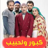 com.kaboretlahbib.ramadan 10.0