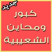Kabour et Ch3aybia 2016 2.0