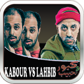 كبور ضد لحبيب kabour vs lhbib 1.2