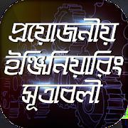 প্রয়োজনীয় ইঞ্জিনিয়ারিং সূত্রাবলী  Engineering law 1.1