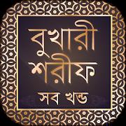 বুখারী শরীফ সম্পূর্ণ খণ্ড -Sahih Bukhari Sharif 5.0