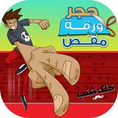 com.kaefa.waraqmiqashajar 1.0