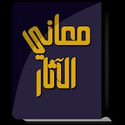 كتاب معاني الآثار - الطحاوي 1.0