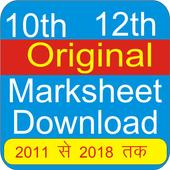 Original Marksheet Download Up Board 1 0 APK Download